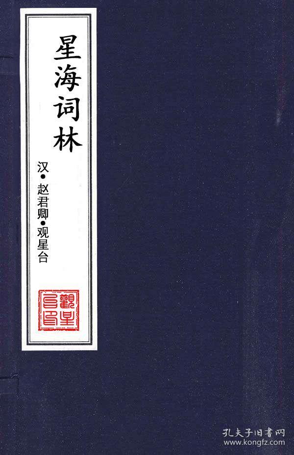 【包邮】星海词林——现存最早的星命术完整书籍,可能为三命术前身