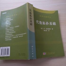 代数拓扑基础:Elements of Algebraic Topology