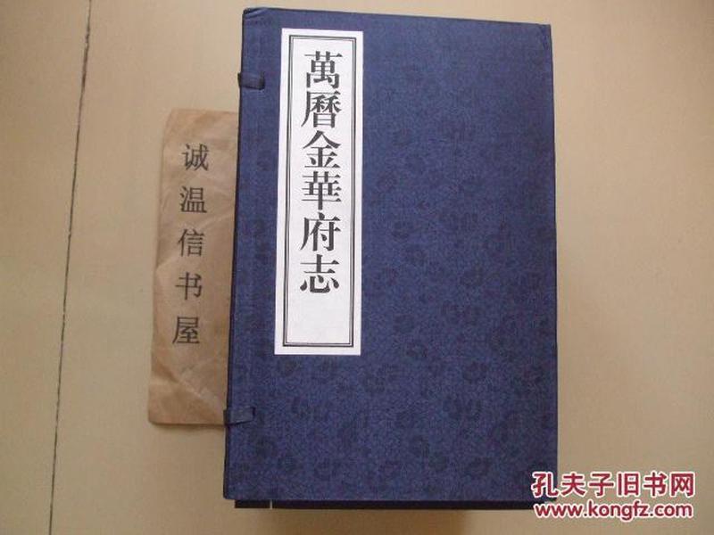 万历金华府志【一函12册全】