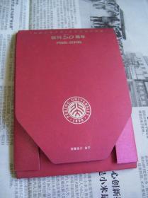 《北京大学学报》哲学社会科学版创刊50周年:1955-2005(明信片10张)