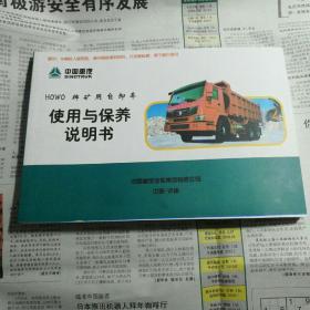 中国重汽HOWO牌矿用自卸车使用与保养说明书