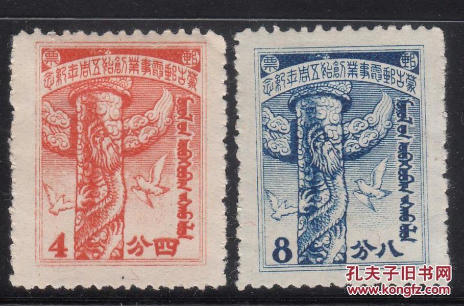 【民国邮品民国-伪蒙疆纪1 蒙古邮电事业创始五周年纪念邮票新票一套】