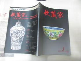 收藏家杂志 2013年3期 总197期 收藏家杂志社 16开平装