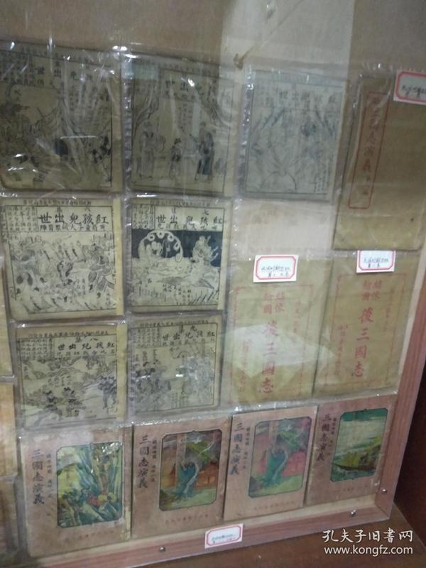 各种版本四大名著文献图片上所有整批转让,回味中国古典文学巨著的魅力与影响力