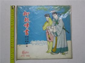 约七八十年代 香港艺声唱片公司老黑胶唱片《粤剧 柳毅传书》林小群 罗家宝 演唱 (该黑胶唱片有轻微划痕)