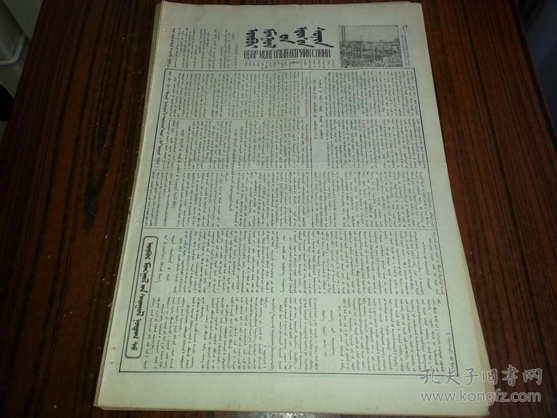 1955年6月8日《内蒙古日报》蒙文版931