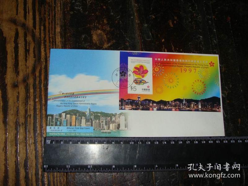 中华人民共和国香港特别行政区成立纪念,首日封