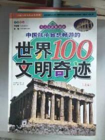 (正版现货~)中国孩子最想畅游的世界100文明奇迹.上卷