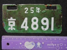 搪瓷车牌【民国25年,京48919(两面有字)】南京