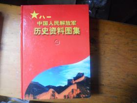 中国人民解放军历史资料图集 第4集