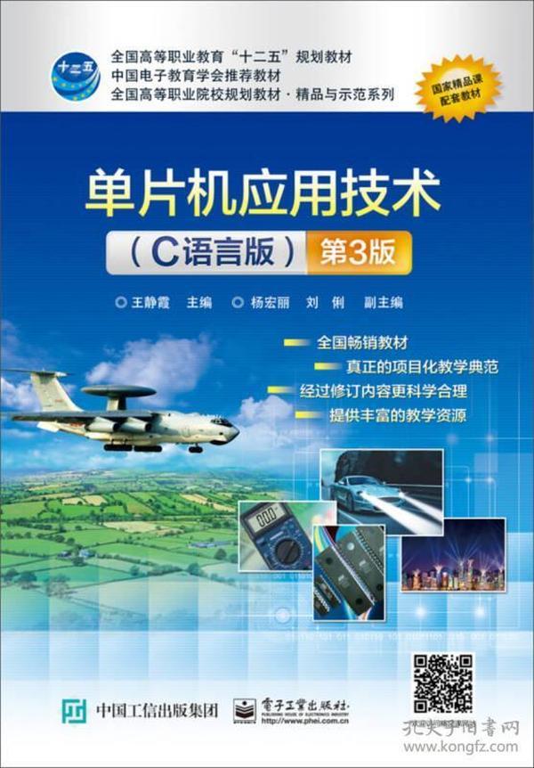 单片机应用技术(C语言版 第3版)