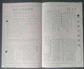 建国初期中国旅行社上海分社版《庐山15日游旅行团》组团广告宣传单