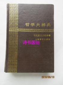 哲学大辞典·马克思主义哲学卷