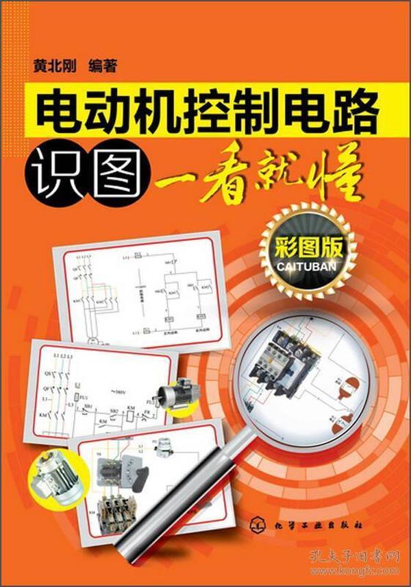 电动机控制电路识图一看就懂(彩图版)