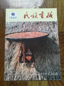 民族画报1989.6