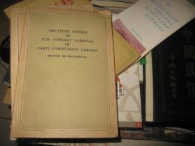 中国共产党第八届全国代表大会第二次会议文件集法文版  1958私藏有标注