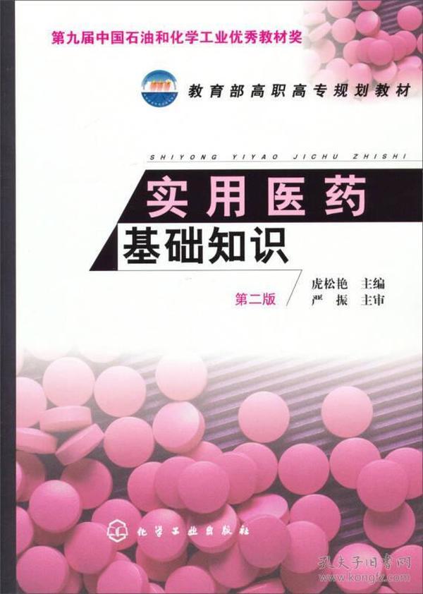 教育部高职高专规划教材:实用医药基础知识(第2版)