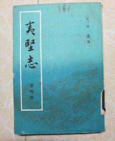 夷坚志 (第四册)
