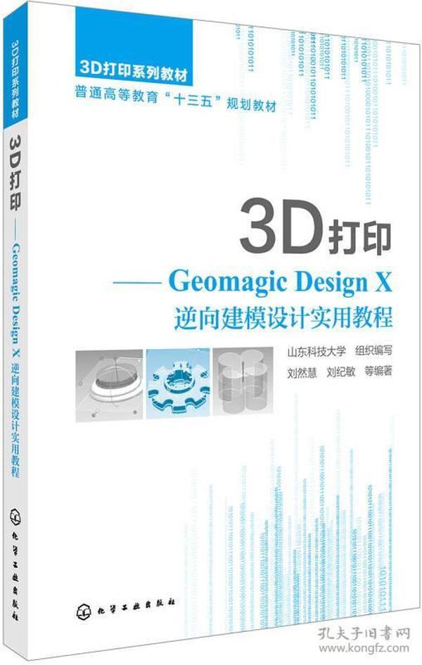 97871223064633D打印-Geomagic Design X逆向建模设计实用教程