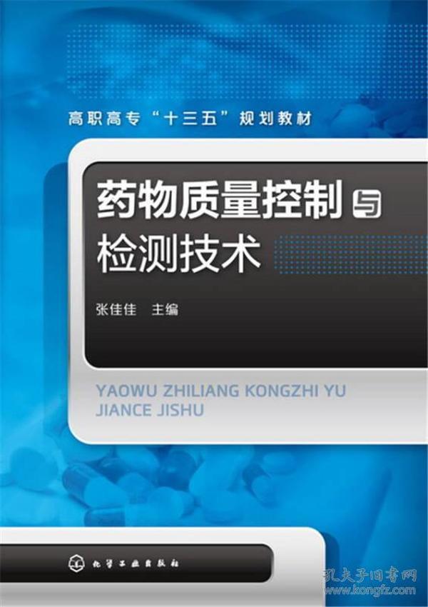9787122259851(高职高专十三五规划教材)药物质量控制与检测技术(张佳佳)
