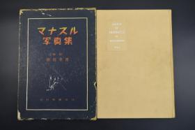 初版发行 《马纳斯鲁峰写真集》原函精装1册全 日本登山队1952年踏查1953-1956年三次登顶 彩色黑白老照片 日本每日新闻社 发行