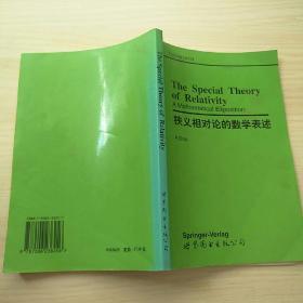 狭义相对论的数学表述
