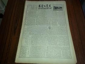 1955年6月9日《内蒙古日报》蒙文版932