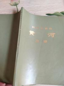 钢琴协奏曲 黄河 总谱(32开品如图)