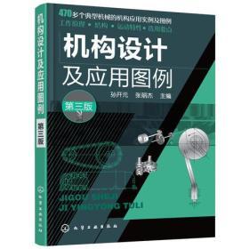 機構設計及應用圖例(第三版)
