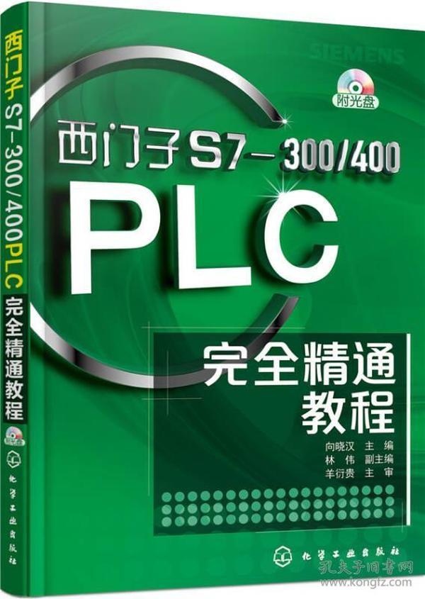 9787122249944西门子S7-300/400PLC完全精通教程(附光盘)