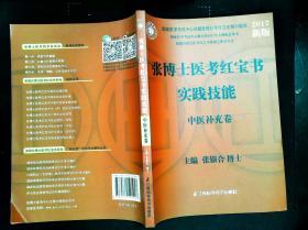 2017新版张博士医考红宝书实践技能 中医补充卷