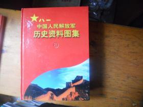 中国人民解放军历史资料图集 第3集