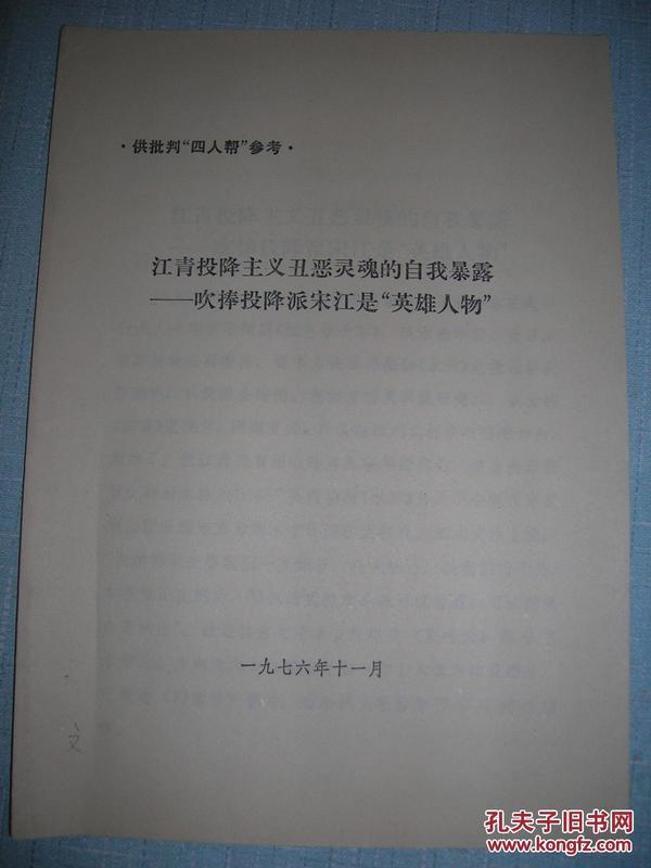 """江青投降主义丑恶灵魂的自我暴露——吹捧投降派宋江是""""英雄人物"""""""