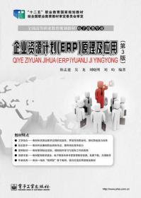 企业资源计划(ERP)原理及应用
