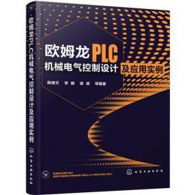 歐姆龍PLC機械電氣控制設計及應用實例
