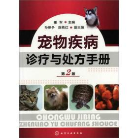宠物疾病诊疗与处方手册(第2版)