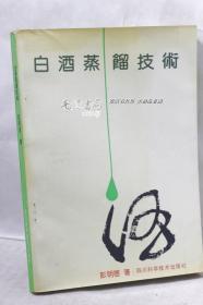 白酒蒸馏技术
