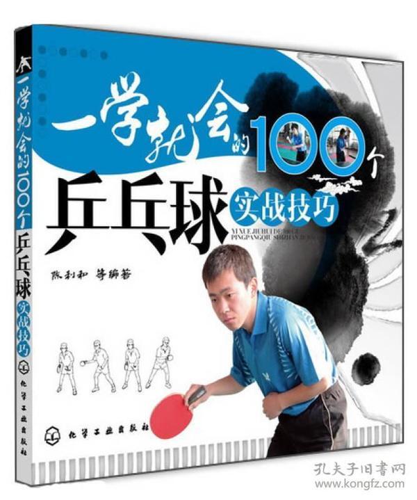 一学就会的100个乒乓球实战技巧