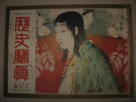 侵华画报 1930年3月《历史写真》 梅兰芳 高松宫殿下御婚仪 日英美法意五国军缩会议 日本海空博览会  日本名胜等