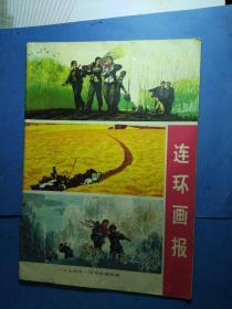 连环画报1974.1