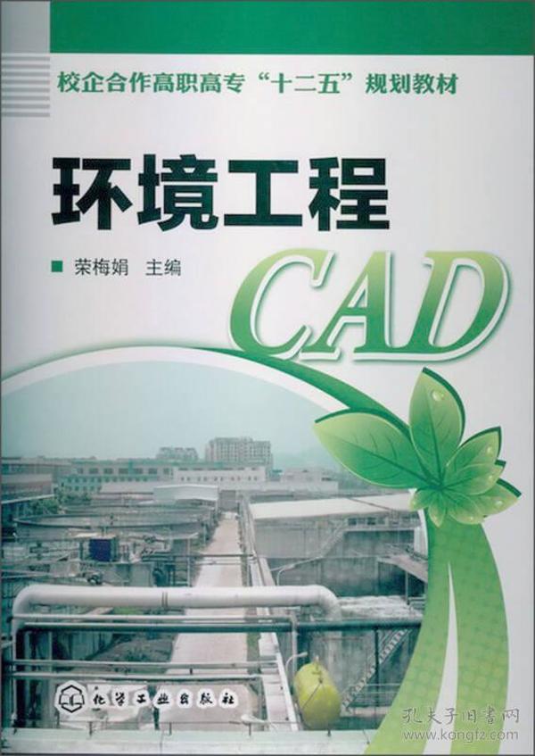 """校企合作高职高专""""十二五""""规划教材:环境工程CAD"""