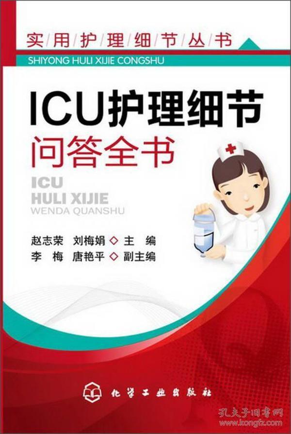 实用护理细节丛书:ICU护理细节问答全书
