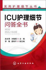 ICU护理细节问答全书