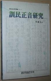 韩国语原版书 训民正音研究 李成九 著 (朝鲜文拼音文字的起源研究)