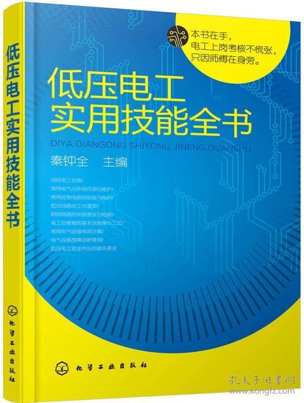 9787122280510低压电工实用技能全书