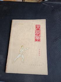 吴鉴泉式 太极拳
