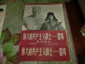 伟大的共产主义战士——雷锋(展览图片一套18张)A5
