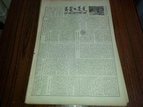 1955年6月10日《内蒙古日报》蒙文版933