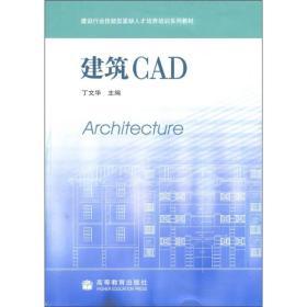 9787040240955建筑CAD