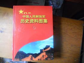 中国人民解放军历史资料图集 第2册